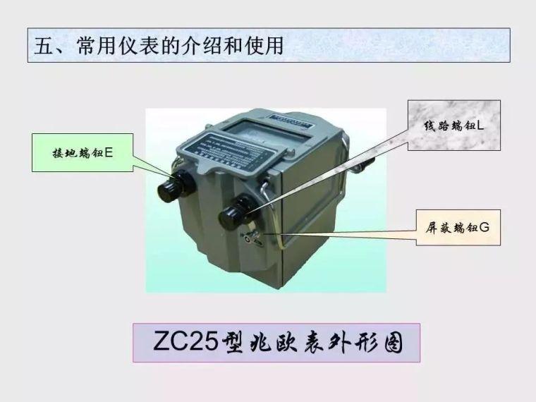 超详细的电气基础知识(多图),赶紧收藏吧!_226