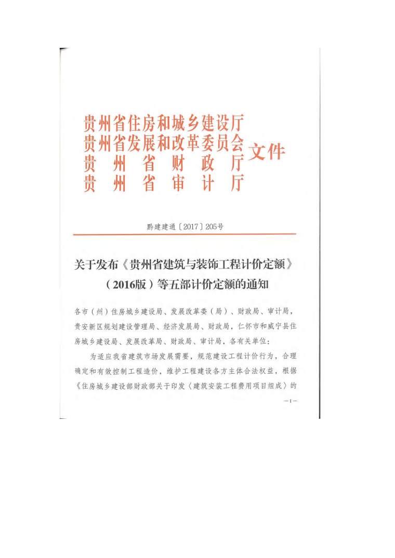 GZ01-31-2016贵州省建筑与装饰工程计价定额(下册)