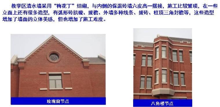 [天津]欧式风格高等职业学院申报鲁班奖工程质量汇报PPT(67页)-清水墙造型