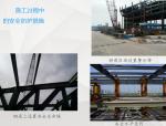 【武汉】腾讯钢结构现场施工管理(共48页)
