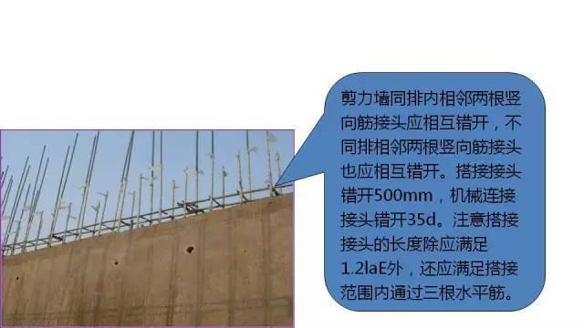 图文解读建筑工程各专业施工细部节点优秀做法_48