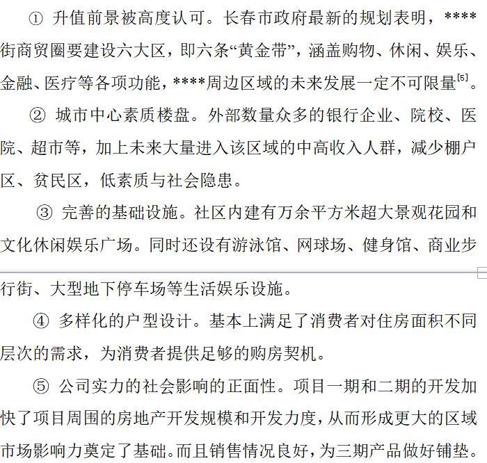 长春某住宅房地产开发项目前期策划--毕业论文(共73页)_5