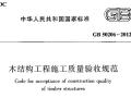 木结构工程施工质量验收规范GB50206-2012下载PDF版本