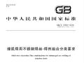 GBT17854-2018埋弧焊用不锈钢焊丝-焊剂组合分类要求