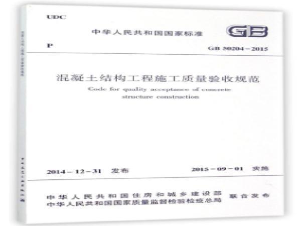 GB50204-2015《混凝土结构工程施工质量验收规范》应用疑问与解答