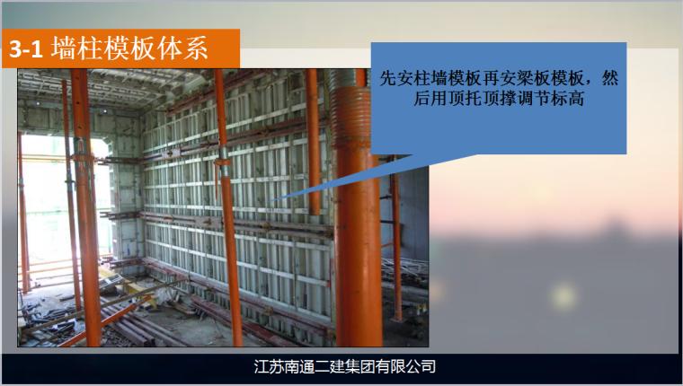 铝合金模板工法交流PPT(67页,附图丰富)_3