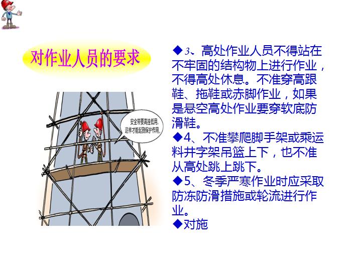 建筑工程高处作业安全教育培训(共14页,配图生动)