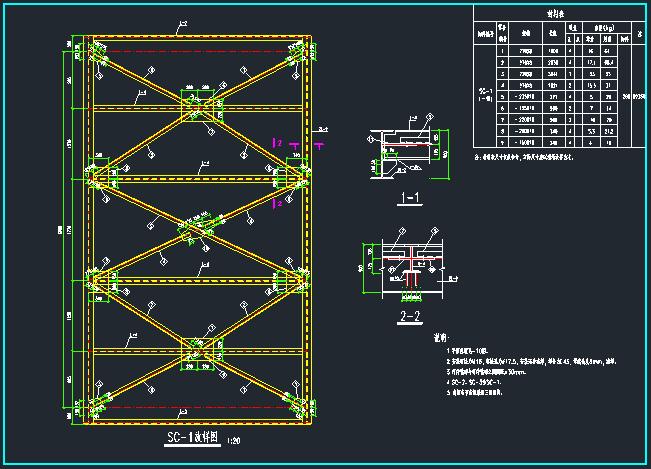 三跨钢结构通廊施工图_8