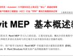 RevitMEP基本概述教程