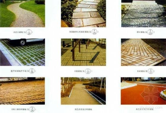 环境景观室外工程细部构造(图集)