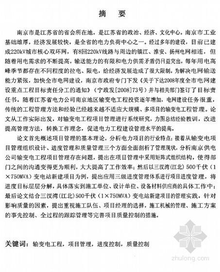 [硕士]南京供电公司大中型输变电工程项目管理研究[2008]