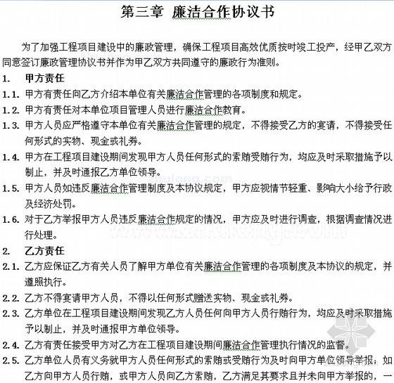 [浙江]万科住宅楼施工总包合同(71页)