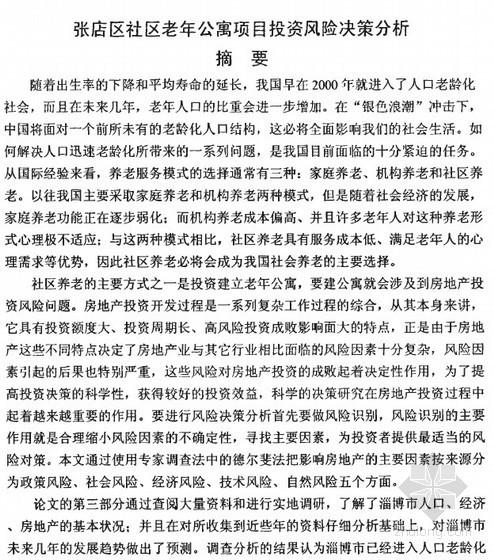 [硕士]张店区社区老年公寓项目投资风险决策分析[2009]