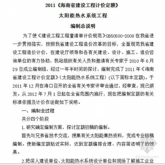 [海南]太阳能热水系统定额交底(42页)