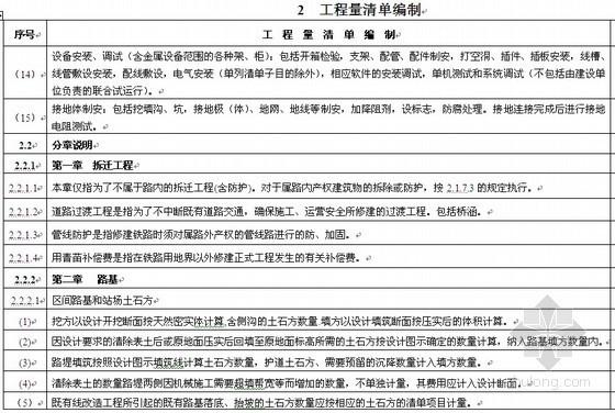 铁路工程工程量清单计价指南(土建部分)(WORD版)