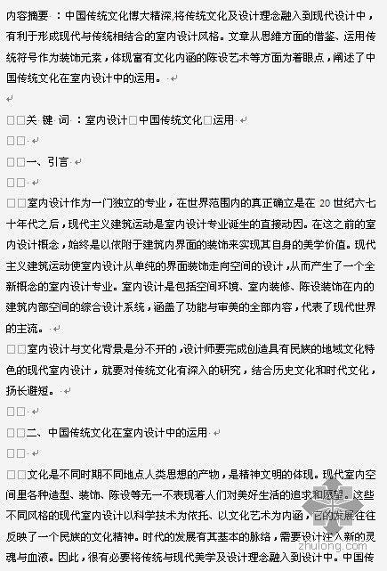 [论文]谈中国传统文化在室内设计中的运用