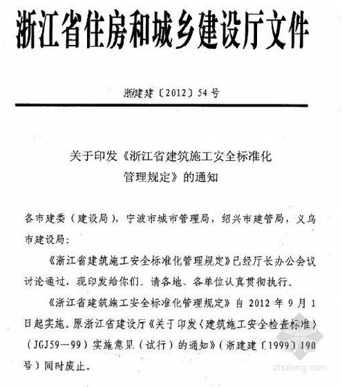[浙江]建筑施工安全标准化管理规定(2012年9月1日实施)