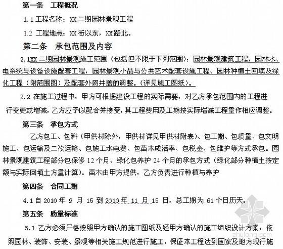 [辽宁]小区园林景观工程施工合同(2010)