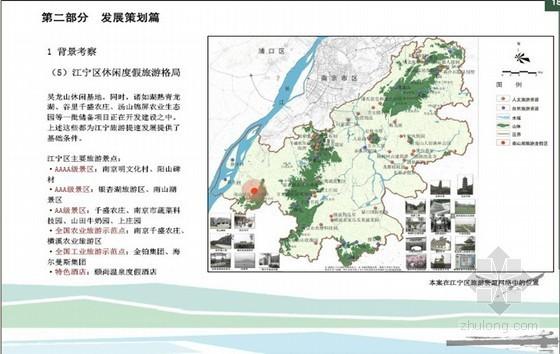 旅游度假区前期策划方案(开发策划及概念规划)(PDF格式,共75页)