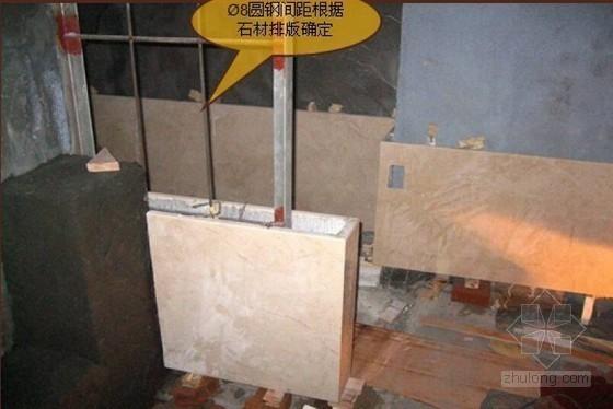 建筑工程石材工程工艺标准要点图解(44页)