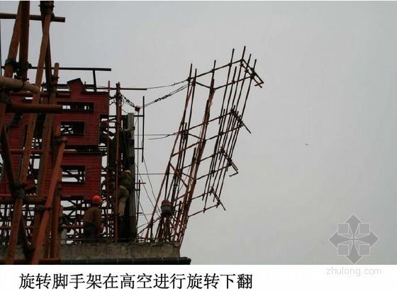 大型复杂工程施工技术讲义(脚手架、钢结构安装)