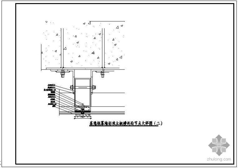 某隐框幕墙标准立梃横剖面大样节点构造详图(二)