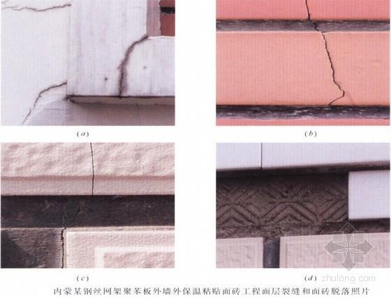 外墙保温构造设计不足与裂缝控制技术PPT