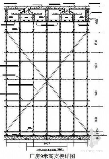 [广东]框架结构厂房高支模施工方案(9米)