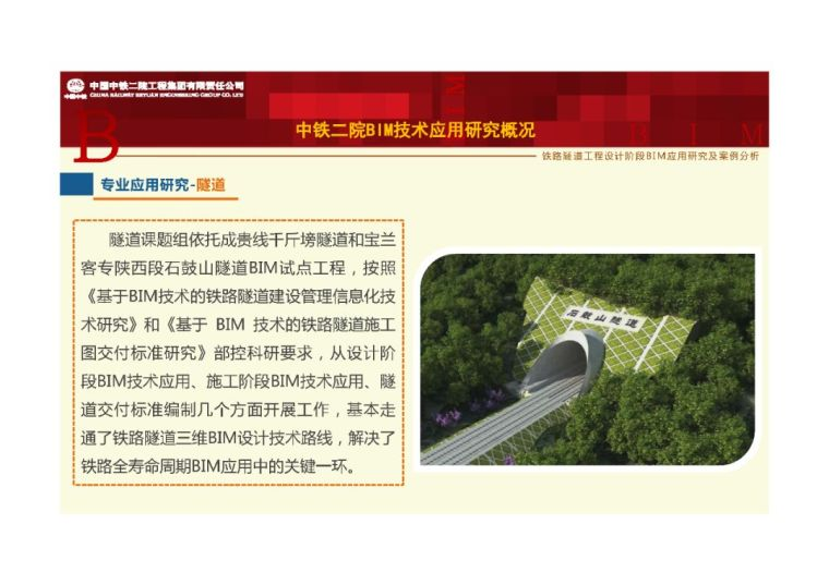 铁路隧道工程设计阶段BIM应用研究及案例分析_8