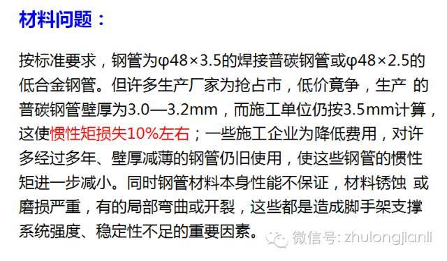 南宁3死4伤坍塌事故原因公布:模板支架拉结点缺失、与外架相连!_12