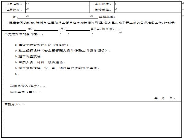 市政道路工程表格(word版本294页)