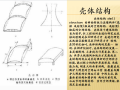 中国国家大剧院结构施工工序(共47页)