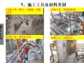 [广东]框剪结构办公楼铝模板施工工艺总结(共54页)