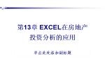 EXCEL在房地产投资分析的应用(共57页)
