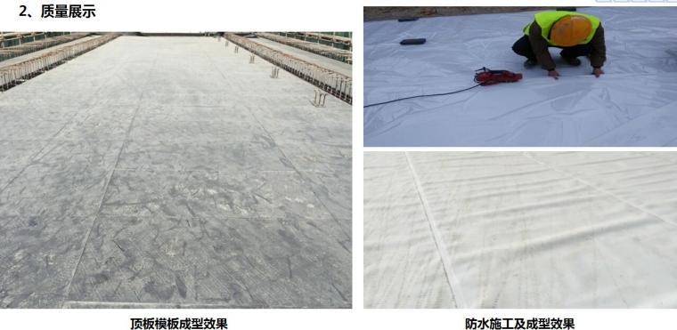 六盘水综合管廊PPP项目现场进展及质量安全汇报