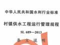 村镇供水工程运行管理规程(SL689-2013)条文说明