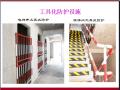 [安徽]建筑安全生产标准化示范工地评价标准解读(117页)