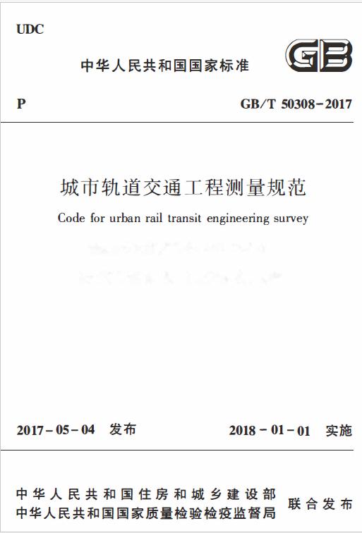 分享《城市轨道交通工程测量规范》(GB/T 50308-2017 )