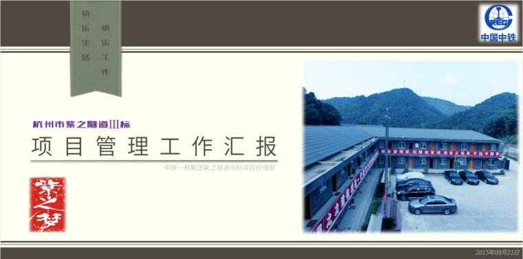 杭州市紫之隧道Ⅲ标项目管理工作汇报_2