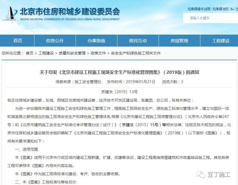 抢先看!4月1日实施!北京发布2019版施工现场准化管理图集!该图