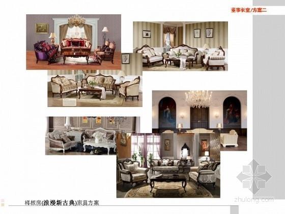 [北京]精品混搭风格一居室样板房家具推荐配置方案