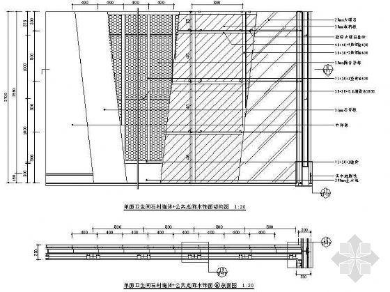 单面卫生间石材墙体+公共走廊木饰面结构图