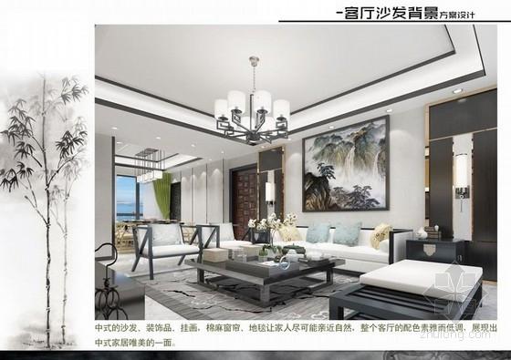 [浙江]156平新中式风格四居室室内装修设计方案客厅沙发背景效果图