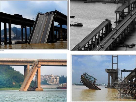 [PPT]国内外50起桥梁事故案例分析190页