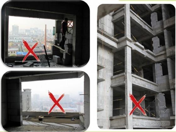 建筑工程施工现场安全风险管理做法(图文说明 做法对比)