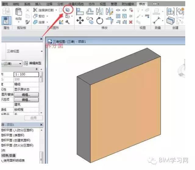 Revit软件中如何使用填色工具并统计材料