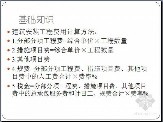 [北京]2013版建设工程量清单计价规范应用分析(基础知识)