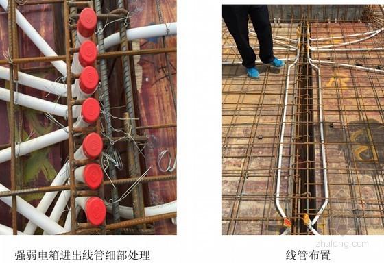 建筑工程机电工程施工作业样板指导书(99页)
