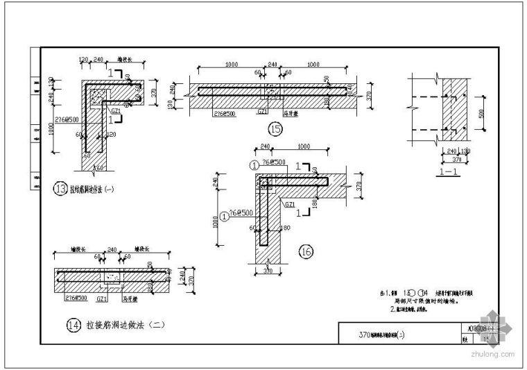 [川]08G08某370墙构造柱与墙体连接节点构造详图(二)