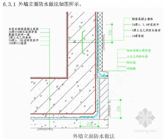 [陕西]住宅工程地下车库施工组织设计(附图)